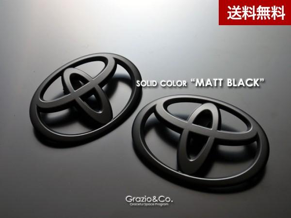 Grazio ヴォクシー(ZRR80)GS車 前後2点SET T仕様(フロントTマーク プレート付) マットブラック