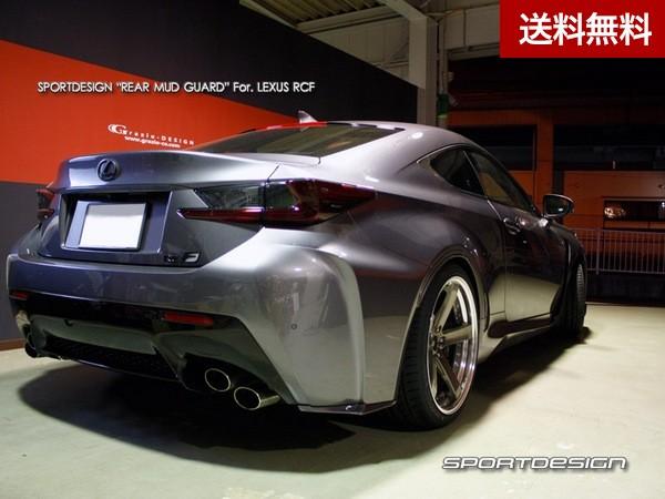 Grazio LEXUS RCF/RC リヤマッドガード  カラード1 純正カラ-(1J2)
