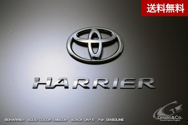 Grazio ハリアー(60系)MODEL-II(2017.7~ )ソリッドカラー リヤ2点SET ガソリン車用 ブラックオニキス