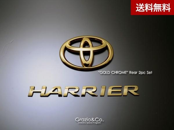 Grazio ハリアー(60系)GS  ソリッドカラー エンブレム リヤ2点SET(リヤT/HARRIERロゴ)(ガソリンモデル専用品)2013.12~ ゴールド