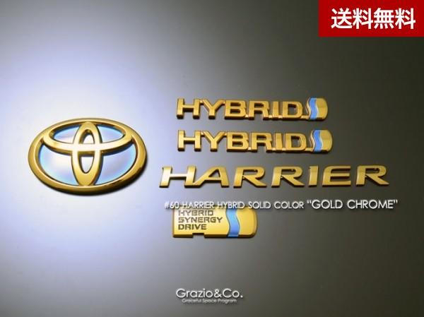 Grazio ハリアー(60系)HV ソリッドカラー エンブレム サイド/リヤ5点SET 2014.01~ ゴールド