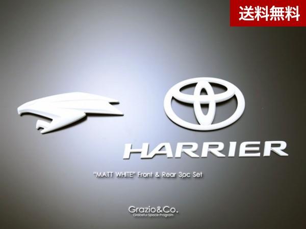 Grazio ハリアー(60系)GS ソリッドカラー フロント鷹マークのみ(アドバンスドPKG及びPCS装着車両は装着不可)MC前( ~2017.6) マットホワイト