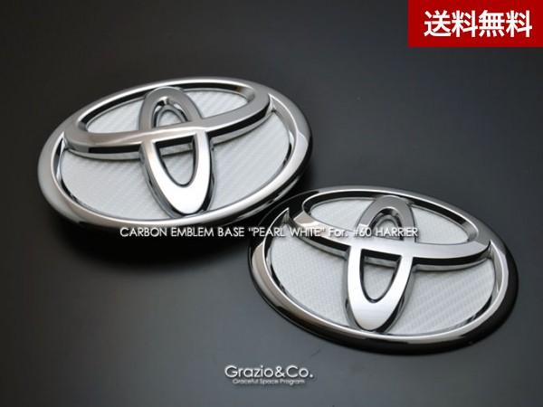 Grazio ハリアー(60系) リヤ カーボンベース(パールホワイト)+エンブレム(リヤTマーク)SET 2013.12~ マットブラック