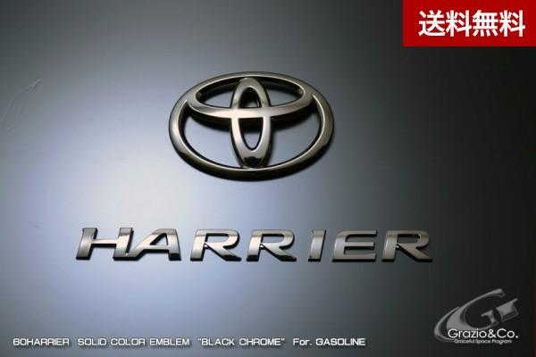 Grazio ハリアー(60系)MODEL-II(2017.7~ )ソリッドカラー リヤ2点SET ガソリン車用 ブラッククローム