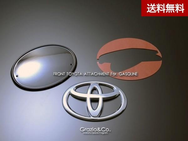 Grazio ハリアー(60系) フロントトヨタアタッチメント ガソリン・ベース 2013.12~ ブラッシュドクローム