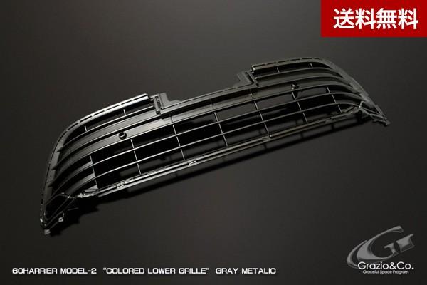 Grazio 60ハリア- MODEL-II MC後(2017.6~ ) カラードロワグリル ターボモデル(ソナー付き) ソリッドブラック