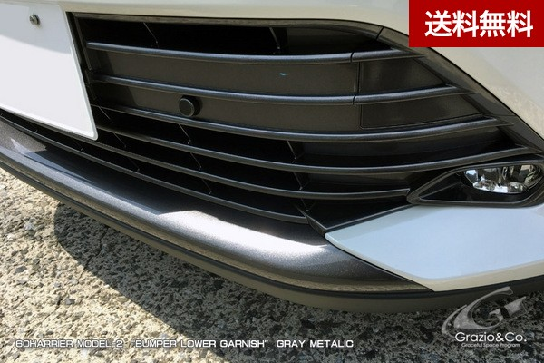 Grazio 60ハリア- MODEL-II MC後(2017.6~ ) カラードバンパーロワガーニッシュ 標準モデル(グレーメタリック)