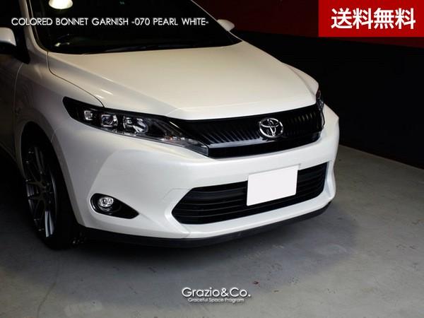 Grazio ハリアー(60系)カラードボンネットガーニッシュ(純正交換式)MC前( ~2017.6) White Pearl(070)