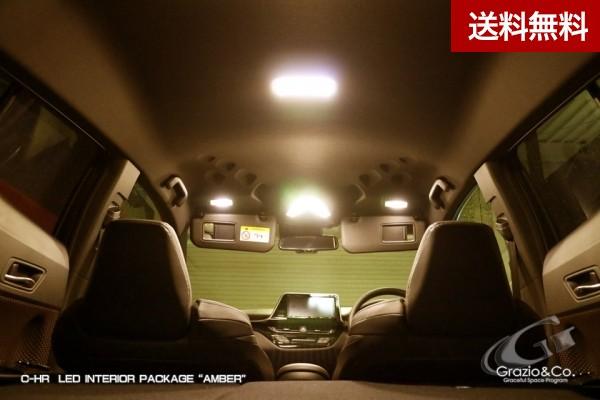 C-HR LED インテリアPKG (ルームランプ) SET-A アンバー(電球色LED)