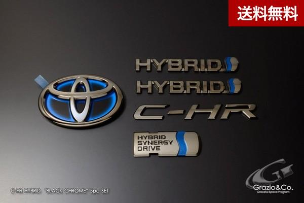 C-HR ZYX10系 2016.12~ ソリッドカラーエンブレム HYBRID サイドリヤ5点SET  ブラッククローム