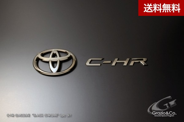 C-HR NGX50系 2016.12~ ソリッドカラーエンブレム ガソリン リヤ2点SET  ブラッククローム