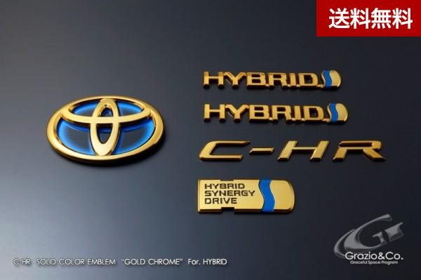 C-HR ZYX10系 2016.12~ ソリッドカラーエンブレム HYBRID サイドリヤ5点SET  ゴールド