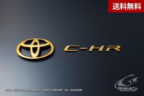 C-HR NGX50系 2016.12~ ソリッドカラーエンブレム ガソリン リヤ2点SET  ゴールド