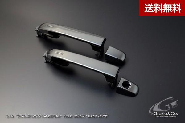 C-HR 2016.12~ クローム ドアハンドルユニット~ソリッドカラー ブラッククローム
