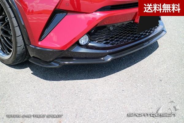 C-HR NGX50系 2016.12~  フロントスポイラー  カラード(塗装品)
