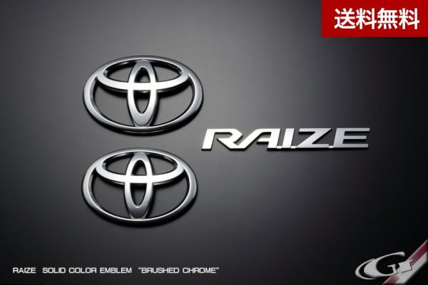 ライズ(RAIZE)ソリッドカラー エンブレム3点SET ブラッシュドクローム