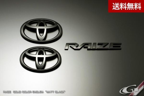 ライズ(RAIZE)ソリッドカラー エンブレム3点SET マットブラック