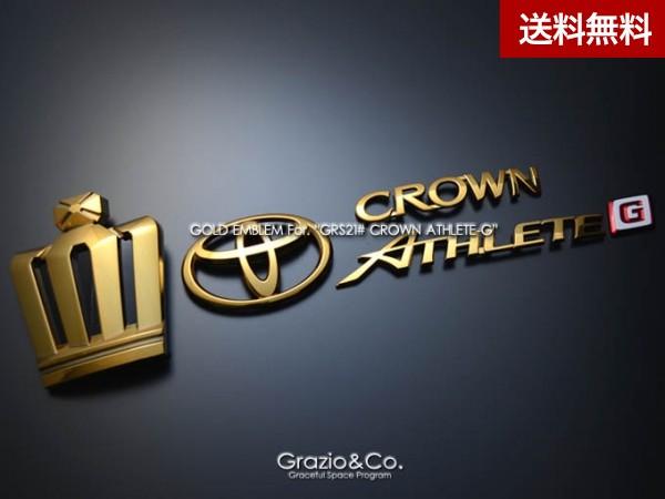 Grazio クラウンアスリート(21系)リヤ3点SET ATHLETE G ゴールドクロ-ム