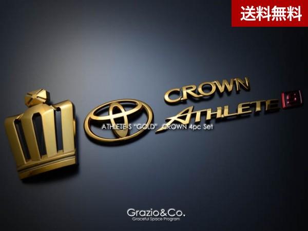 Grazio クラウンアスリート(21系)王冠4点SET ATHLETE ゴールドクロ-ム