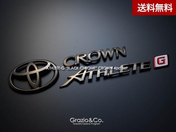 Grazio クラウンアスリート(21系)リヤ3点SET ATHLETE G ブラッククロ-ム