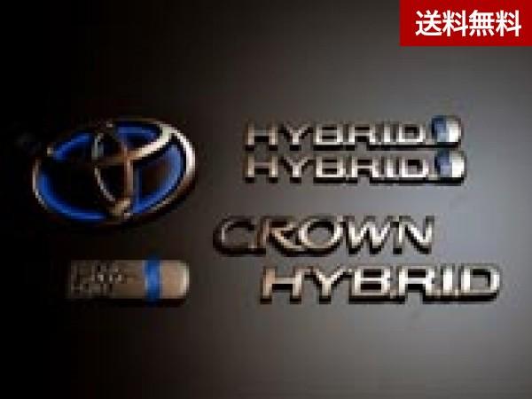 Grazio クラウン 20 HYBRID Emblem 後期モデル  ブラッククローム エンブレム6点SET