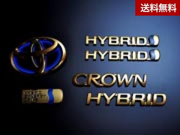 Grazio クラウン 20 HYBRID Emblem 前期モデル ゴールド エンブレム6点SET