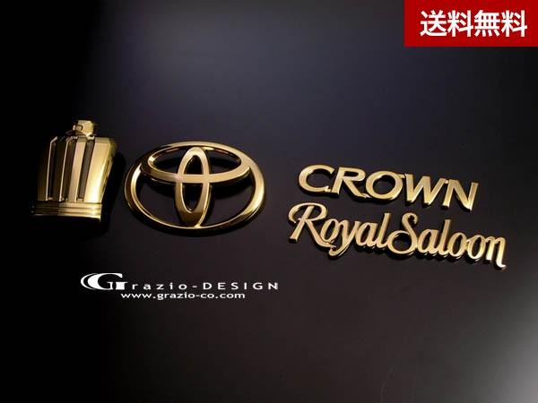 Grazio クラウン 20 ROYAL SALOON Emblem ブラッククロ-ム エンブレムリヤ4点SET i-Four