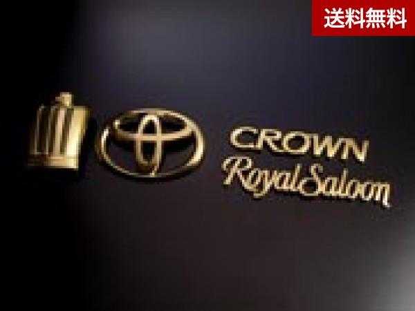Grazio クラウン 20 ROYAL SALOON Emblem ブラッククロ-ム エンブレムリヤ3点SET