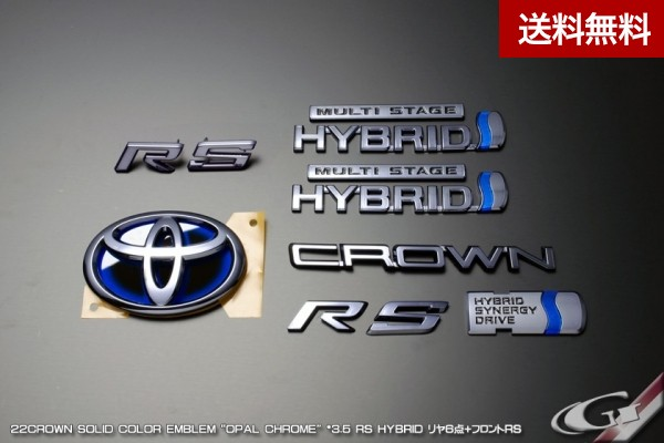Grazio クラウンRS HYBRID GWS22 3.5L(2018.06~ ) 6点SET 3.5HV オパールクローム