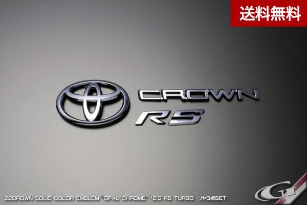 Grazio RS ターボ ARS22  2.0 L (2018.06~ ) リヤ3点SET オパールクローム