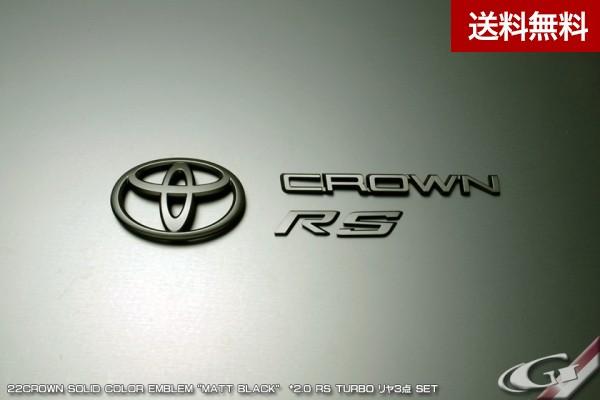 Grazio RS ターボ ARS22  2.0 L (2018.06~ ) リヤ3点SET マットブラック
