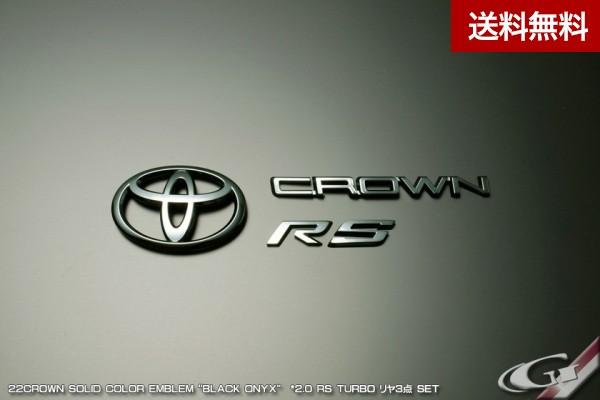 Grazio RS ターボ ARS22  2.0 L (2018.06~ ) リヤ3点SET ブラックオニキス