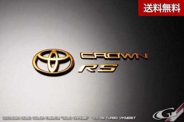 Grazio RS ターボ ARS22  2.0 L (2018.06~ ) リヤ3点SET ゴールド