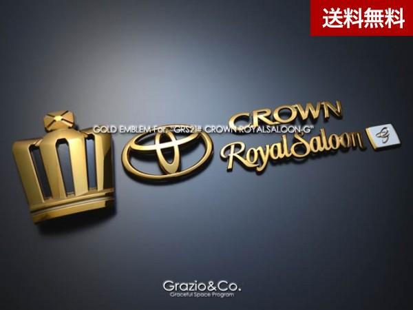 Grazio クラウンロイヤル(21系)リヤ3点SET ブラッシュドクロ-ム