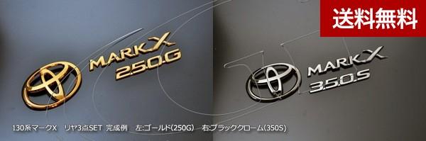 マークX GRX13系 2009.10~ リヤ3点SET(250Gまたは350G) ゴールドクロ-ム