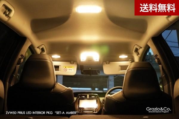 Grazio 50系プリウス LEDインテリアPKG SET-A  アンバ-(電球色)