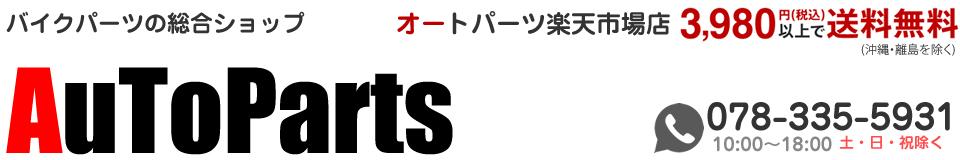 オートパーツ:海外オートバイパーツ専門店