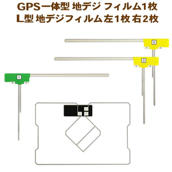 新品 GPS一体型 L型フィルム イクリプス AVN-V02BT AVN-V02 ng12 AVN-V01 AVN-G01mkII 高感度 永遠の定番モデル 予約販売 ワンセグ フルセグ対応