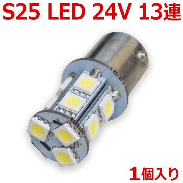 新品 限定特価 超爆光 24V S25 13連 5050SMD LED ホワイト 24V専用 お得なキャンペーンを実施中 BA15S 1個 マーカー球 トラック シングル球