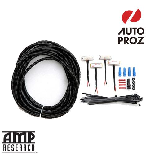 【USアンプリサーチ 直輸入正規品】 AMP Research 電動パワーステップ用 LEDライトキット
