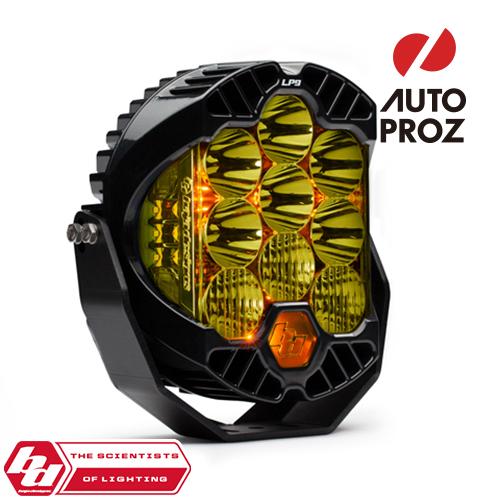[BajaDesigns 正規品] LP9 Proシリーズ LED ドライビングコンボライト アンバー