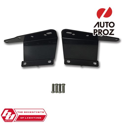 [BajaDesigns 正規品] フォード ラプター 2010-2016年 フォグランプ取り付けブラケット/ライトマウント