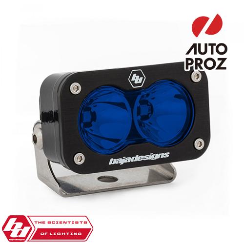 BajaDesigns 正規品 S2 Proシリーズ LED スポットライト ブルー