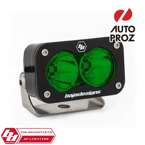 [BajaDesigns 正規品] S2 Proシリーズ LED スポットライト グリーン