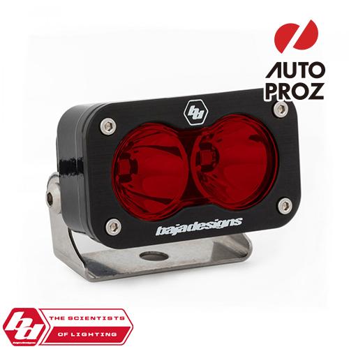 [BajaDesigns 正規品] S2 Proシリーズ LED スポットライト レッド
