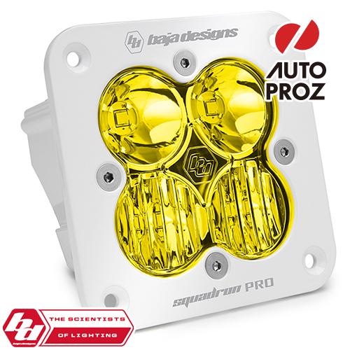 [BajaDesigns 正規品] Squadron Proシリーズ LED ドライビングコンボライト アンバー ※フラッシュマウント・本体カラー:ホワイト