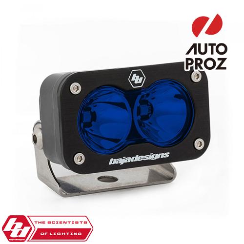 [BajaDesigns 正規品] S2 Sportシリーズ LED スポットライト ブルー