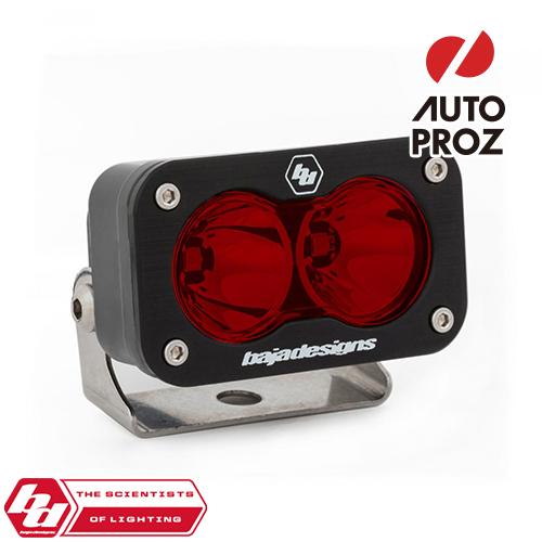 [BajaDesigns 正規品] S2 Sportシリーズ LED スポットライト レッド