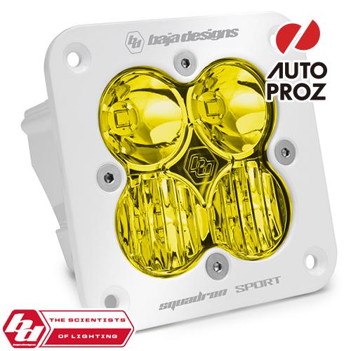 [BajaDesigns 正規品] Squadron Sportシリーズ LED ドライビングコンボライト アンバー ※フラッシュマウント・本体カラー:ホワイト