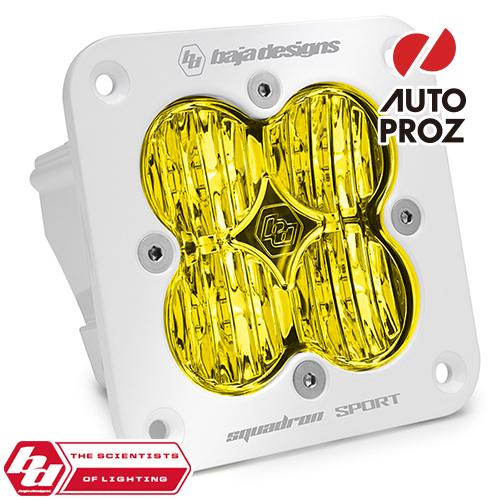 [BajaDesigns 正規品] Squadron Sportシリーズ LED ワイドコーナリングライト アンバー ※フラッシュマウント・本体カラー:ホワイト